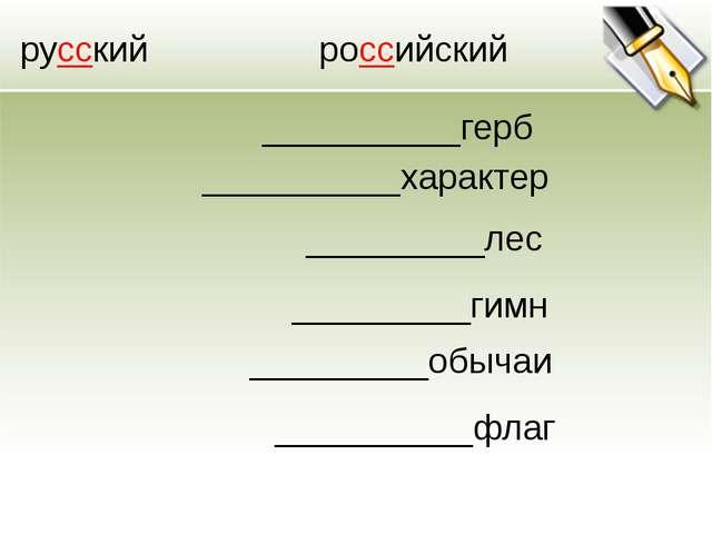 русский российский __________герб __________характер _________лес _________ги...