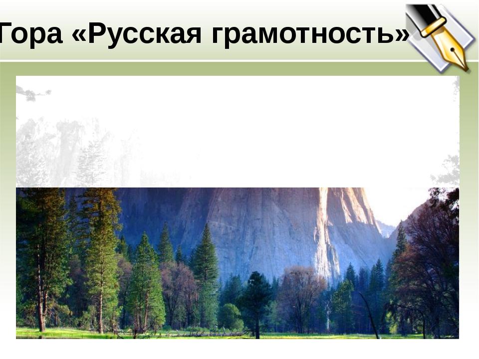 Гора «Русская грамотность»