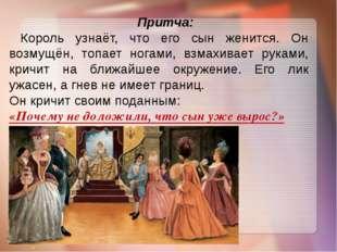 Притча: Король узнаёт, что его сын женится. Он возмущён, топает ногами, взма