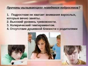 Причины вызывающего поведения подростков? Подросткам не хватает внимания взро