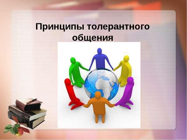 Принципы толерантного общения