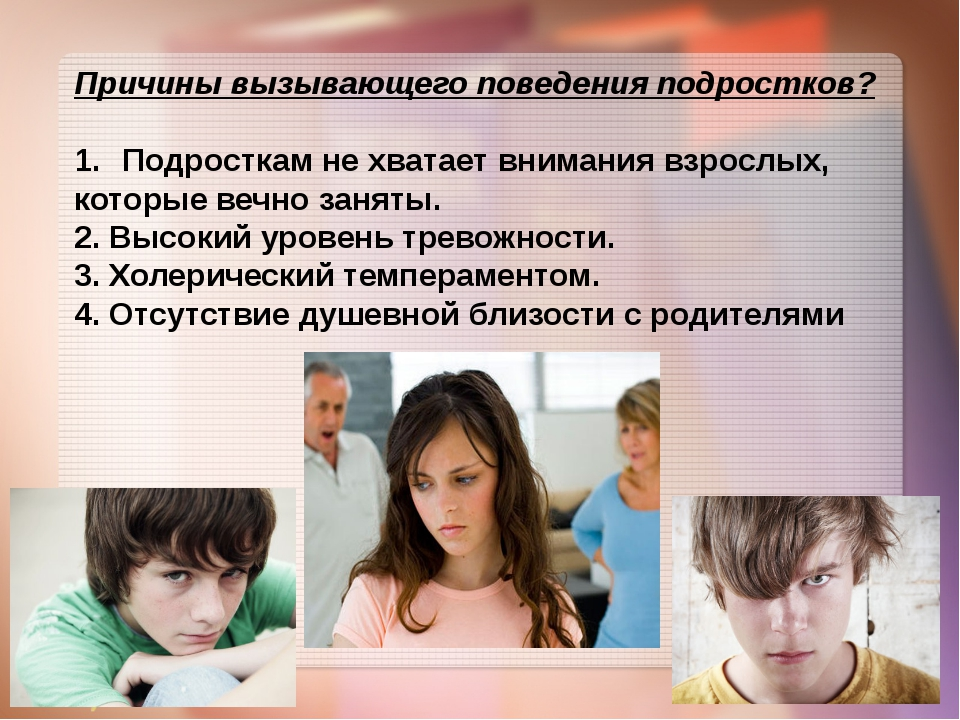 Причины вызывающего поведения подростков? Подросткам не хватает внимания взро...