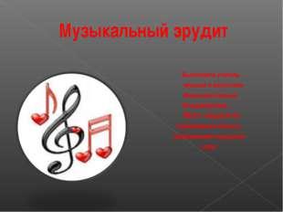 Музыкальный эрудит Выполнила учитель музыки и искусства- Франгова Наталья Вла