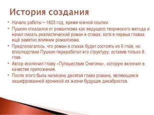 Начало работы – 1823 год, время южной ссылки. Пушкин отказался от романтизма