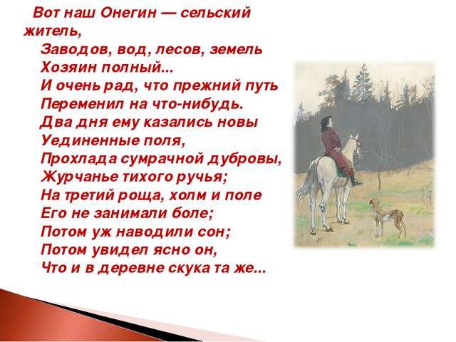 Вот наш Онегин — сельский житель, Заводов, вод, лесов, земель Хоз...