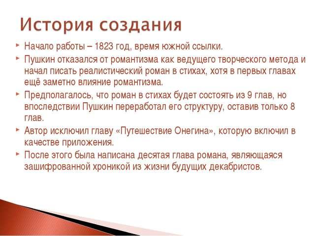 Начало работы – 1823 год, время южной ссылки. Пушкин отказался от романтизма...
