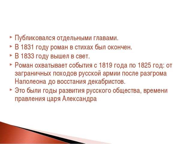 Публиковался отдельными главами. В 1831 году роман в стихах был окончен. В 18...