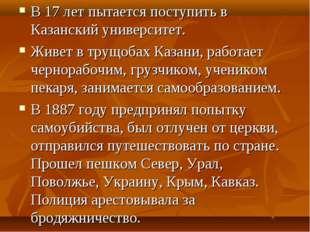 В 17 лет пытается поступить в Казанский университет. Живет в трущобах Казани,