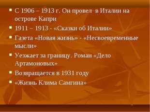 С 1906 – 1913 г. Он провел в Италии на острове Капри 1911 – 1913 - «Сказки об