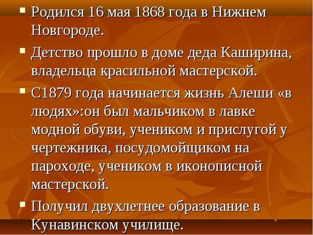 Родился 16 мая 1868 года в Нижнем Новгороде. Детство прошло в доме деда Кашир...