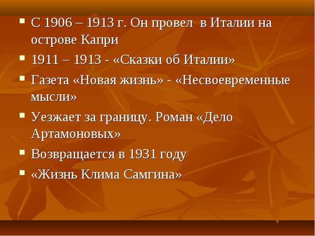 С 1906 – 1913 г. Он провел в Италии на острове Капри 1911 – 1913 - «Сказки об...