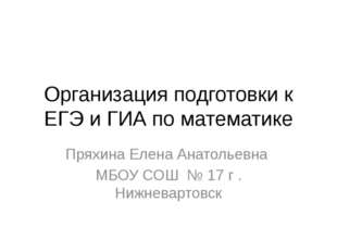 Организация подготовки к ЕГЭ и ГИА по математике Пряхина Елена Анатольевна МБ