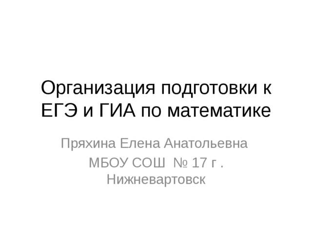 Организация подготовки к ЕГЭ и ГИА по математике Пряхина Елена Анатольевна МБ...