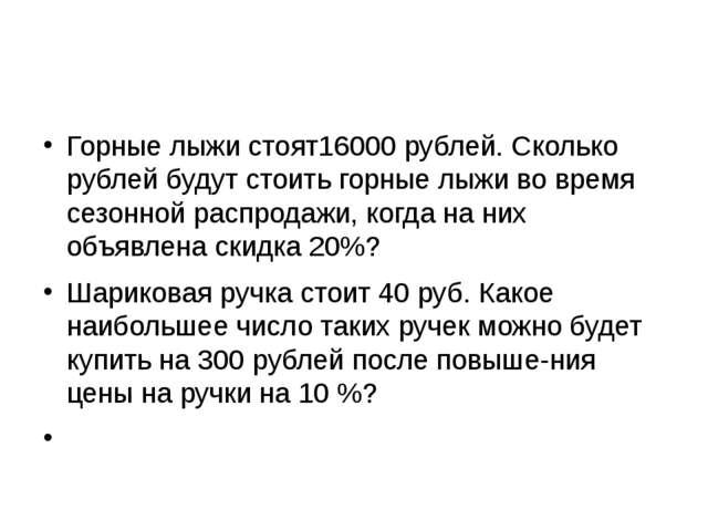Горные лыжи стоят16000 рублей. Сколько рублей будут стоить горные лыжи во вр...
