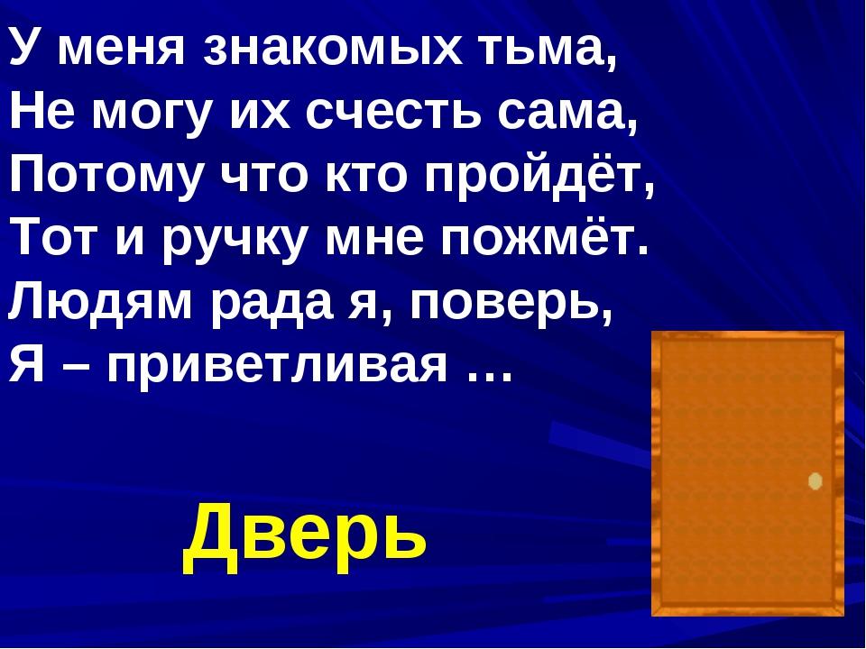 У меня знакомых тьма, Не могу их счесть сама, Потому что кто пройдёт, Тот и р...