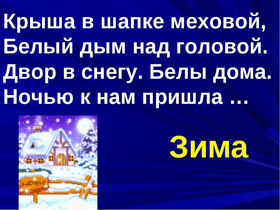 Крыша в шапке меховой, Белый дым над головой. Двор в снегу. Белы дома. Ночью...