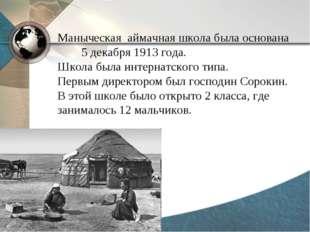 Маныческая аймачная школа была основана 5 декабря 1913 года. Школа была интер