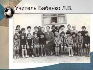 Учитель Бабенко Л.В.