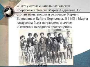 28 лет учителем начальных классов проработала Тазаева Мария Андреевна. По сто