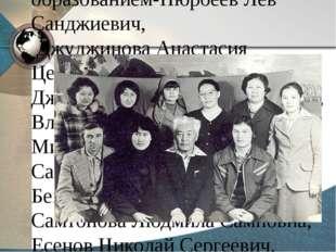 В 70- е годы в совхоз «Хомутниковский» приезжают молодые педагоги с высшим об