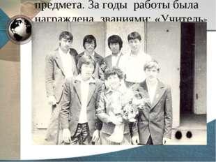 С 1973 до 2007 года учителем математики работает Владимирова Мария Ивановна.
