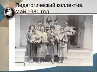 Педагогический коллектив. Май 1981 год