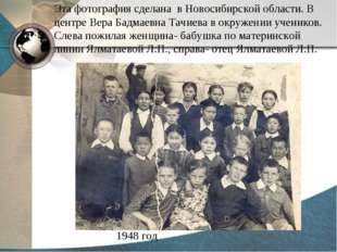 Эта фотография сделана в Новосибирской области. В центре Вера Бадмаевна Тачие
