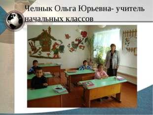 Челнык Ольга Юрьевна- учитель начальных классов