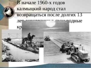 В начале 1960-х годов калмыцкий народ стал возвращаться после долгих 13 лет д