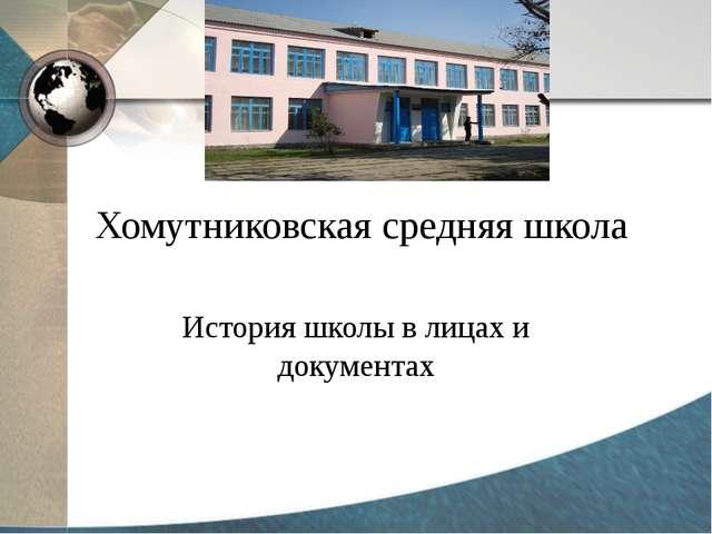 Хомутниковская средняя школа История школы в лицах и документах
