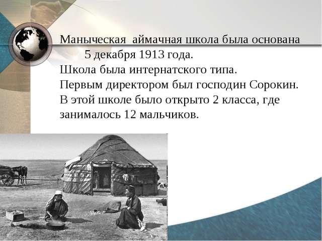 Маныческая аймачная школа была основана 5 декабря 1913 года. Школа была интер...