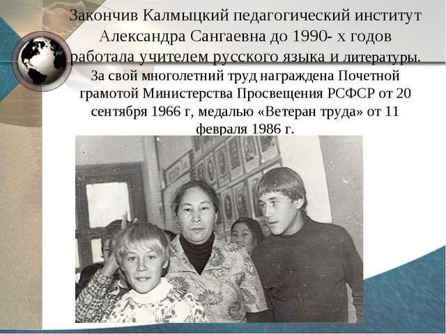 Закончив Калмыцкий педагогический институт Александра Сангаевна до 1990- х го...