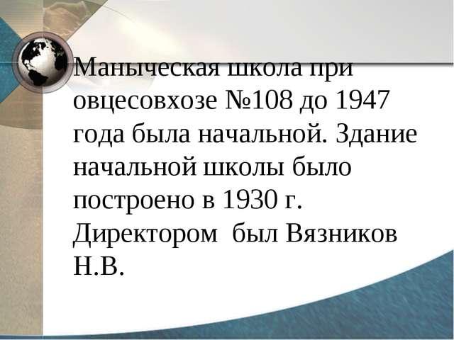 Маныческая школа при овцесовхозе №108 до 1947 года была начальной. Здание нач...