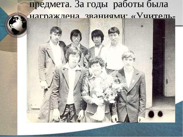 С 1973 до 2007 года учителем математики работает Владимирова Мария Ивановна....