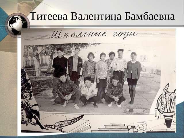 Титеева Валентина Бамбаевна
