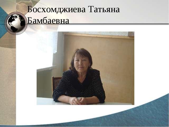 Босхомджиева Татьяна Бамбаевна