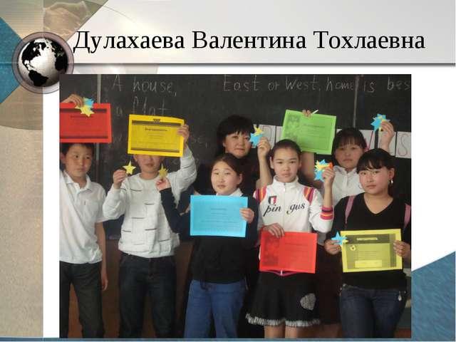 Дулахаева Валентина Тохлаевна