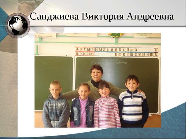 Санджиева Виктория Андреевна