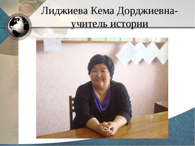 Лиджиева Кема Дорджиевна- учитель истории