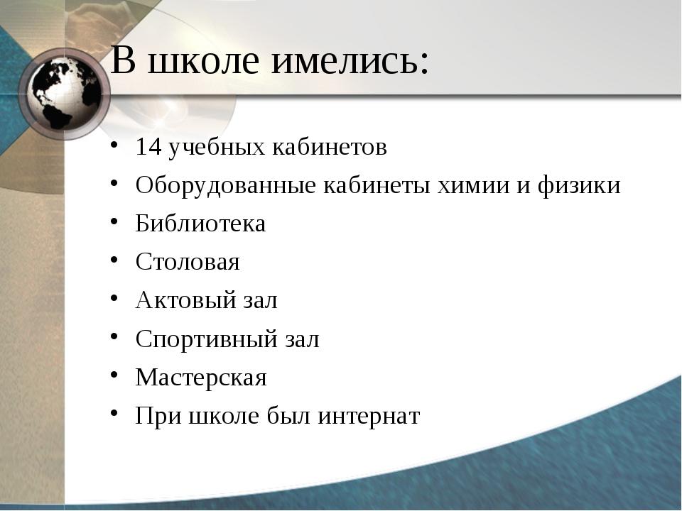 В школе имелись: 14 учебных кабинетов Оборудованные кабинеты химии и физики Б...