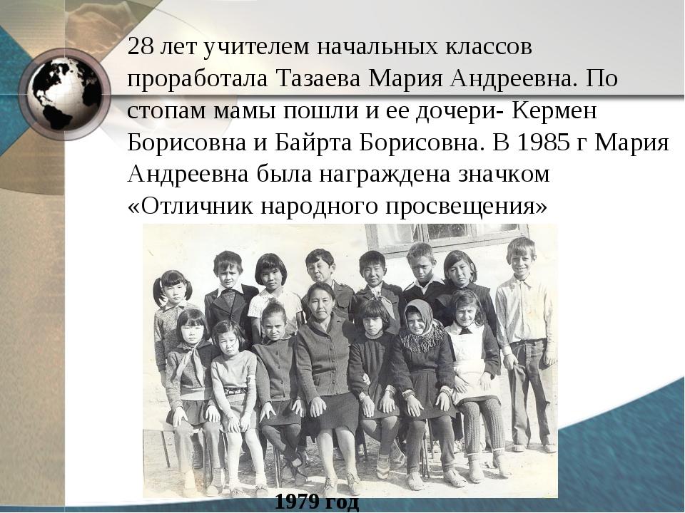 28 лет учителем начальных классов проработала Тазаева Мария Андреевна. По сто...
