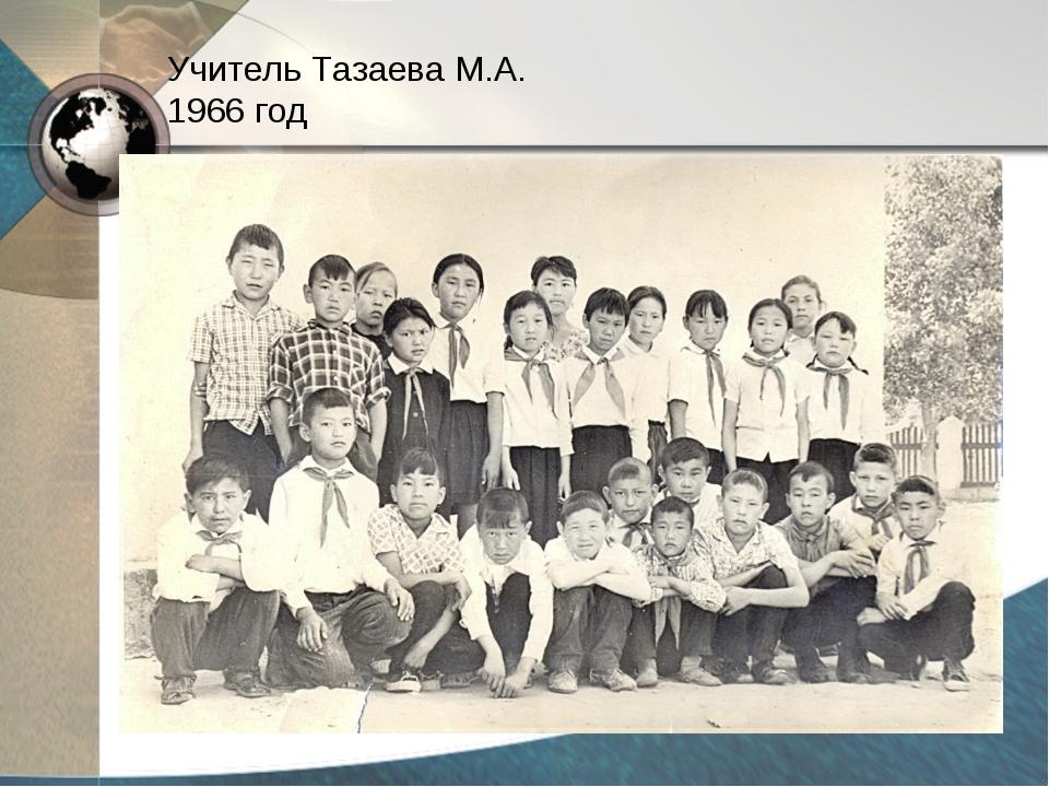Учитель Тазаева М.А. 1966 год