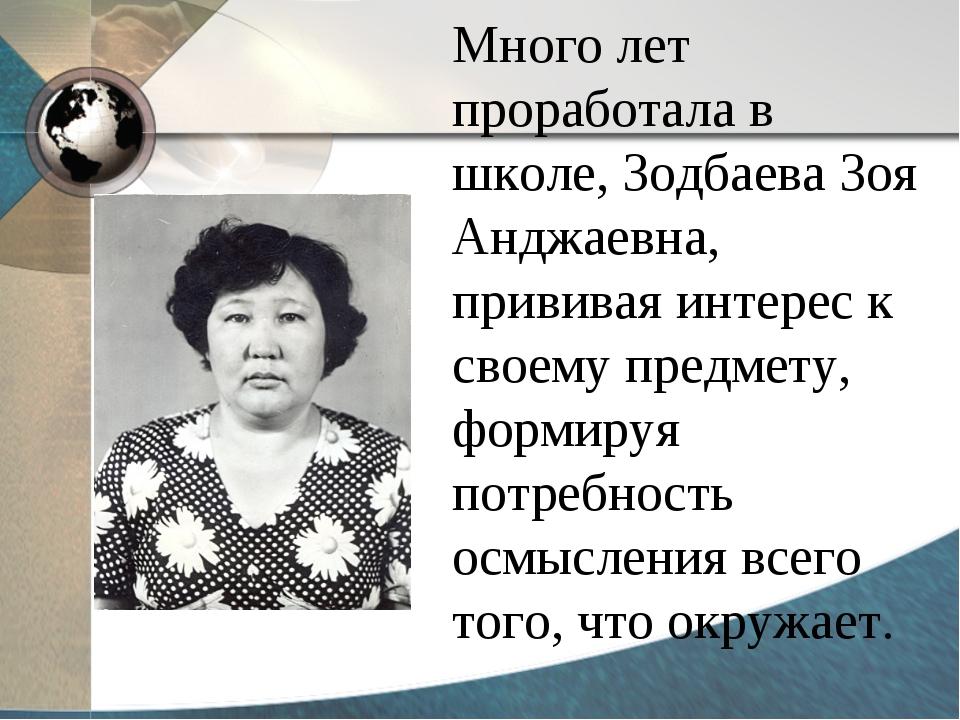 Много лет проработала в школе, Зодбаева Зоя Анджаевна, прививая интерес к сво...