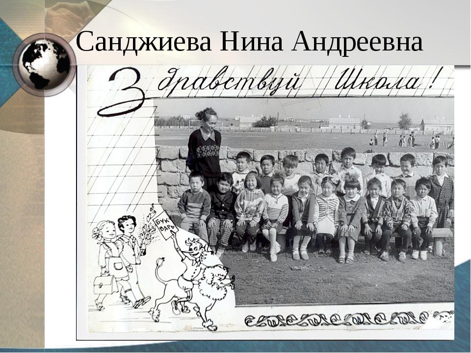 Санджиева Нина Андреевна