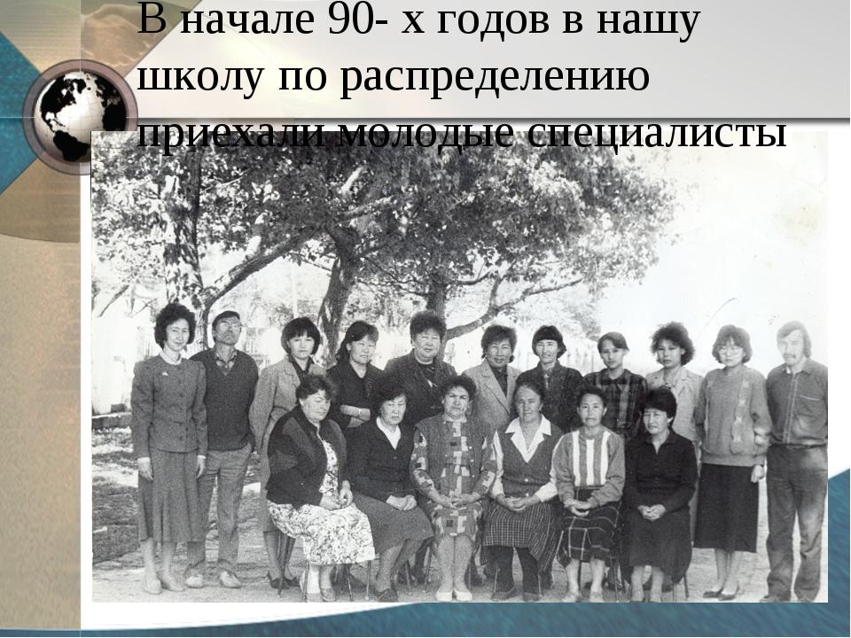 В начале 90- х годов в нашу школу по распределению приехали молодые специалисты