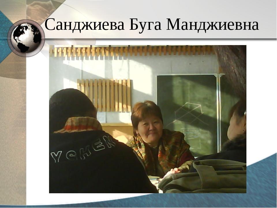Санджиева Буга Манджиевна