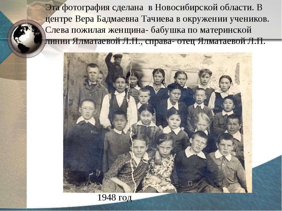 Эта фотография сделана в Новосибирской области. В центре Вера Бадмаевна Тачие...