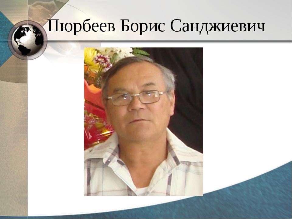 Пюрбеев Борис Санджиевич