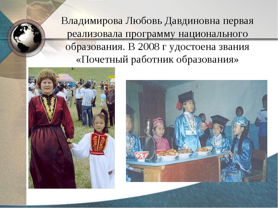 Владимирова Любовь Давдиновна первая реализовала программу национального обра...