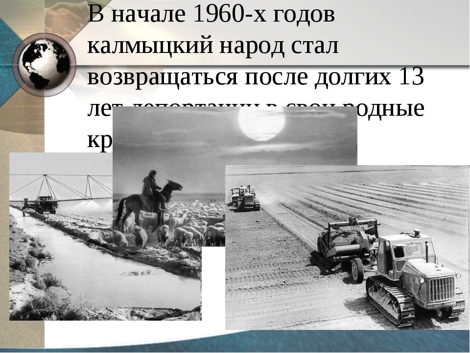 В начале 1960-х годов калмыцкий народ стал возвращаться после долгих 13 лет д...